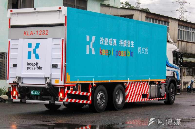 柯文哲行動競選總部亮相,大貨車外觀漆成藍綠色,印著「改變成真持續發生」、「柯文哲」等字樣,車尾則是白色、印上柯文哲的競選LOGO,十分醒目。(方炳超攝)