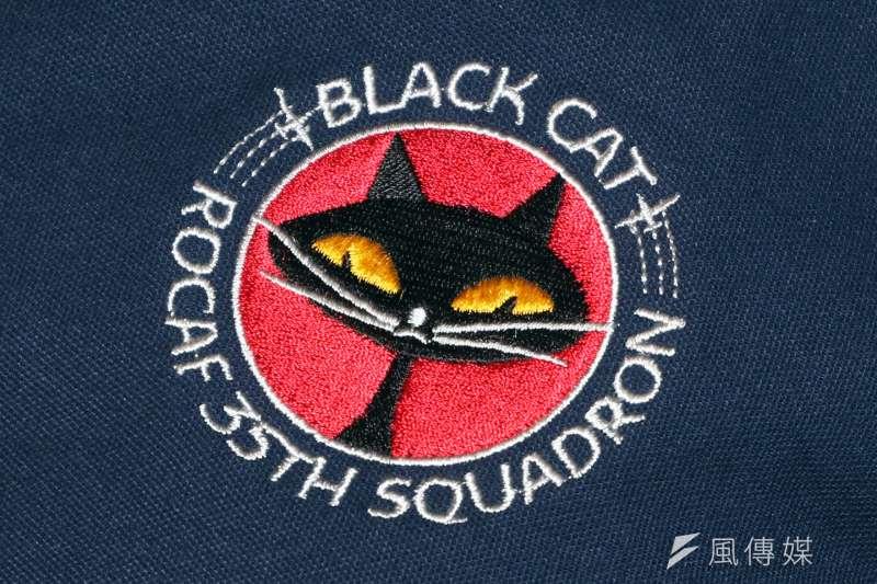 20181016_黑貓中隊(空軍第35中隊)隊徽,由該中隊飛行員陳懷生(已殉職)設計。黑貓臉部代表U-2偵察機正面,耳朵、眼睛、貓鬚分別代表感應器、照相機和天線,長脖子的下端是下視鏡,紅色襯底則是象徵被赤化的鐵幕。(蘇仲泓攝)