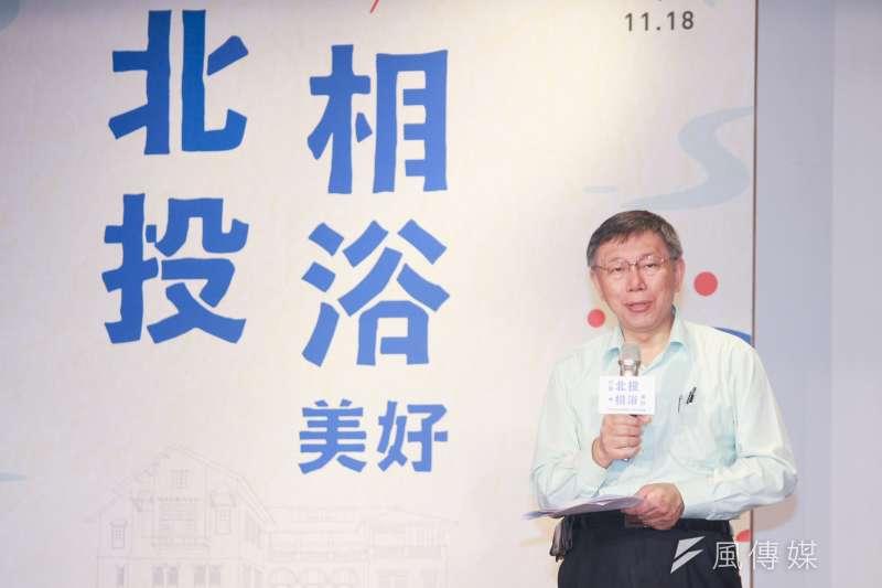 20181018-台北市長柯文哲今(18)前往北投視察生態博物園區進度。(方炳超攝)