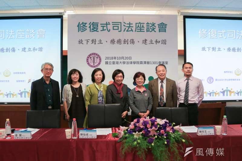 20181020-國立台灣大學法律學院校友會今(20)日舉辦「修復式司法」座談會。(簡必丞攝)