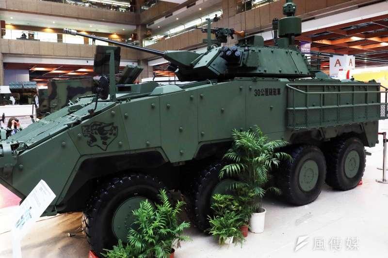 20181024-軍備局長房茂宏中將證實,雲豹甲車30公厘鍊砲構型將量產284輛。圖為2017年航太展所展示的30公厘鍊砲雲豹甲車。(蘇仲泓攝)