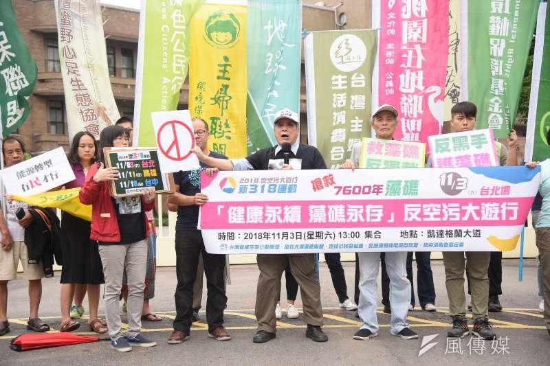 台灣健康空氣行動聯盟與多個環保團體24日於行政院大門召開「健康永續 藻礁永存」反空污大遊行記者會。(羅紹文攝)