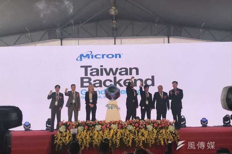 美光科技在台灣新建DRAM後段封測廠26日盛大開幕,經濟部次長龔明鑫、美國在台協會(AIT)處長酈英傑、台中市長林佳龍及眾多美光高層皆出席。(廖羿雯攝)