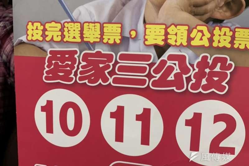 20181028_愛家盟,反同婚公投,愛家三公投文宣。(呂紹煒攝)