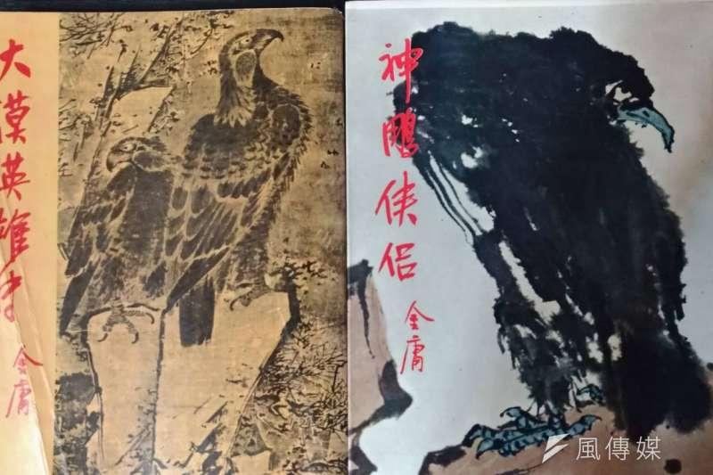 20181030_金庸經典小說《大漠英雄傳》和《神鵰俠侶》。(資料照,閻紀宇攝)