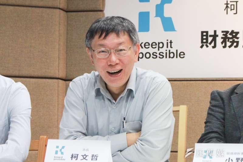 20181031-台北市長柯文哲31日召開財務監督委員會記者會,公布競選辦公室支出,柯也請其他候選人趕快公布財務報告。(方炳超攝)