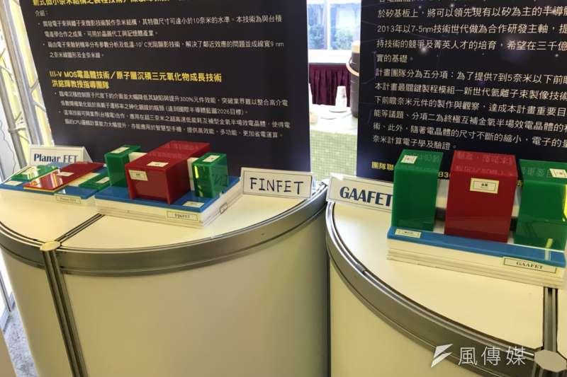 20181031_科技部「前瞻技術合作計畫—產學大聯盟」成果發表會。台積電和台大推動「7-5nm半導體技術節點研究」,開發低耗能且高效能的電晶體技術,團隊正研發有望取代「鰭式場效電晶體」(FinFET)的「閘極全環場效電晶體」(GAAFET),圖為「7-5