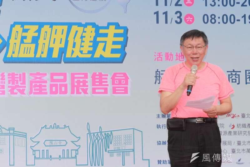 台北市長柯文哲3日上午前往萬華,參加2018就愛MIT艋舺健走活動。(方炳超攝)