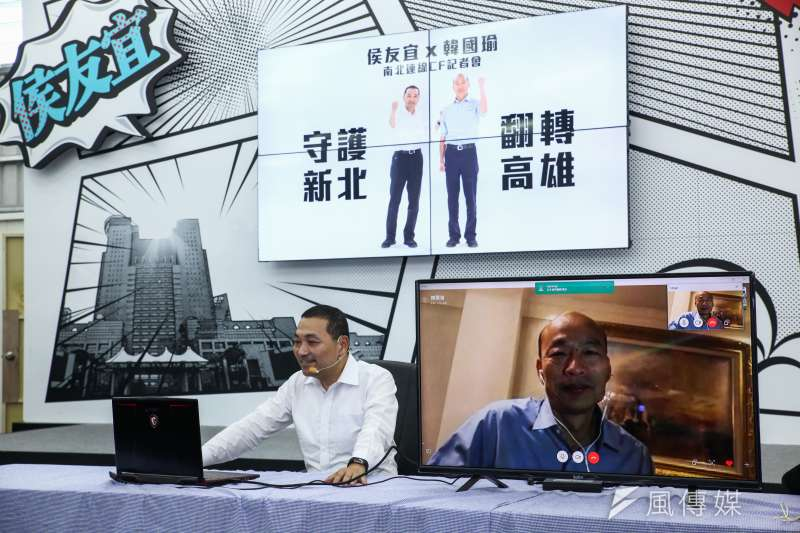 國民黨新北市長候選人侯友宜(左)與高雄市長候選人韓國瑜(右)兩人合體拍攝電視廣告CF,訴求「正義、覺醒」,侯友宜6日參加競選CF首播記者會,與韓國瑜連線。(蔡親傑攝)