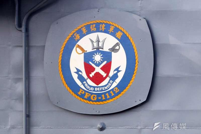 20181108-美國售台的海軍兩艘派里級巡防艦「逢甲」(PFG-1115)和「銘傳」(PFG-1112)軍艦8日上午在高雄左營舉行成軍典禮。(蘇仲泓攝)