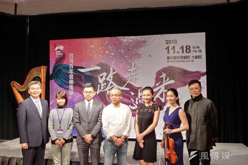 灣聲樂團音樂會-《一路走過來,台灣百年音樂風華》11月18日在台中國家歌劇院大劇場演出,活動主辦單位及協辦單位一起出席記者會。(圖/王秀禾攝)