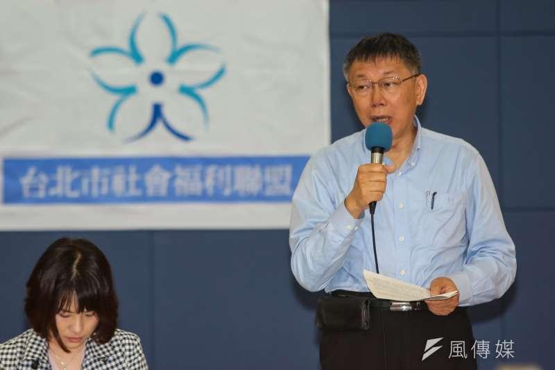 20181109-台北市長柯文哲9日出席台北市社會福利聯盟社會福利政策白皮書發表會。(顏麟宇攝)
