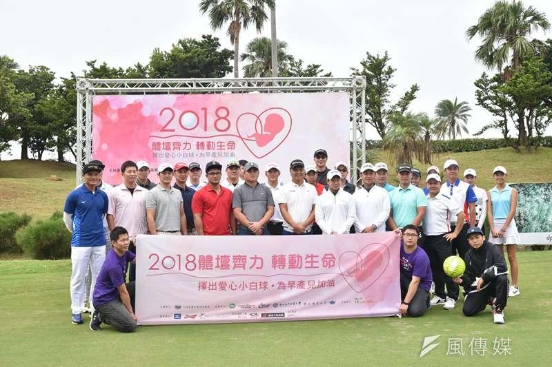 2018早產兒基金會公益高爾夫球賽在北海高爾夫球場舉行,中職球星、高爾夫好手一同出席活動,力挺早產兒。(王永志攝)