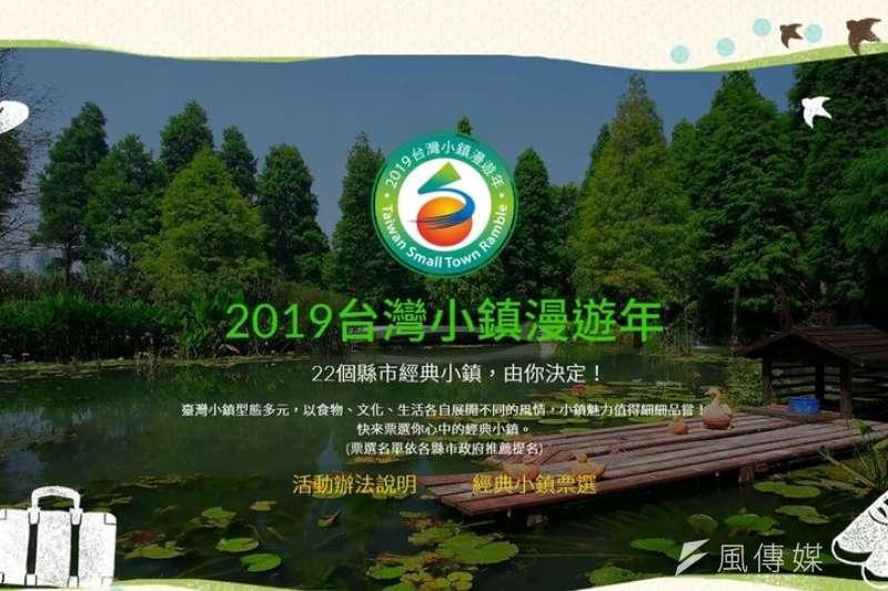 金門縣政府邀請民眾在交通部觀光局舉辦「2019台灣小鎮漫遊年」票選活動替烈嶼鄉投下一票。(圖/金門縣政府)