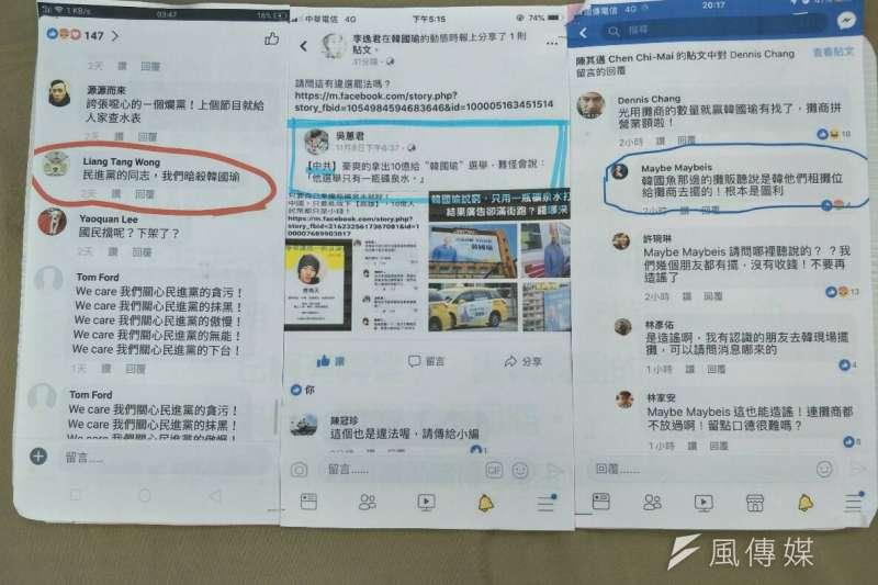 20181120-國民黨高雄市黨部今(20)日上午召開「奧步,抓到了」記者會,痛批網路上竟出現「暗殺」國民黨候選人韓國瑜的言論,圖為臉書留言翻攝。(周怡孜攝)