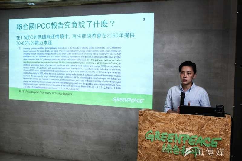 20181120-綠色和平「為何『以核不能養綠』? 史丹佛大學教授Mark Jacobson給臺灣社會的公開信」記者會。右為「綠色和平」專案經理李之安。(蔡親傑攝)
