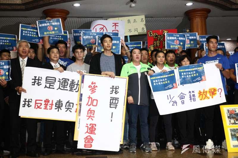 20181121-奧運人協會號召數名頂尖運動員代表召開反對東奧正名公投案記者會。(蔡親傑攝)