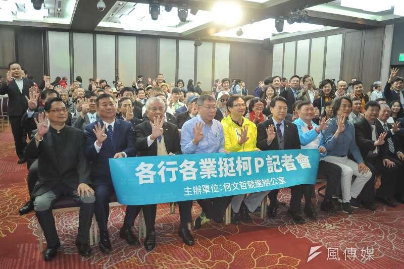 台北市長柯文哲22日出席「各行各業挺柯P」記者會,約有200餘位企業代表到場。(甘岱民攝)