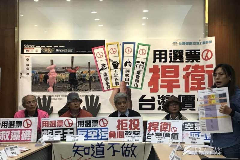 多個公民團體聯合23日召開記者會,呼籲民眾「用選票捍衛台灣環境永續價值。」(廖羿雯攝)