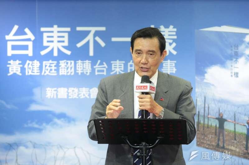 20181205-前總統馬英九5日出席「台東不一樣:黃健庭翻轉台東的故事」新書發表會。(顏麟宇攝)
