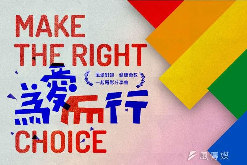 「為愛而行」電影分享會—Make The Right Choice 活動(圖/風傳媒提供)