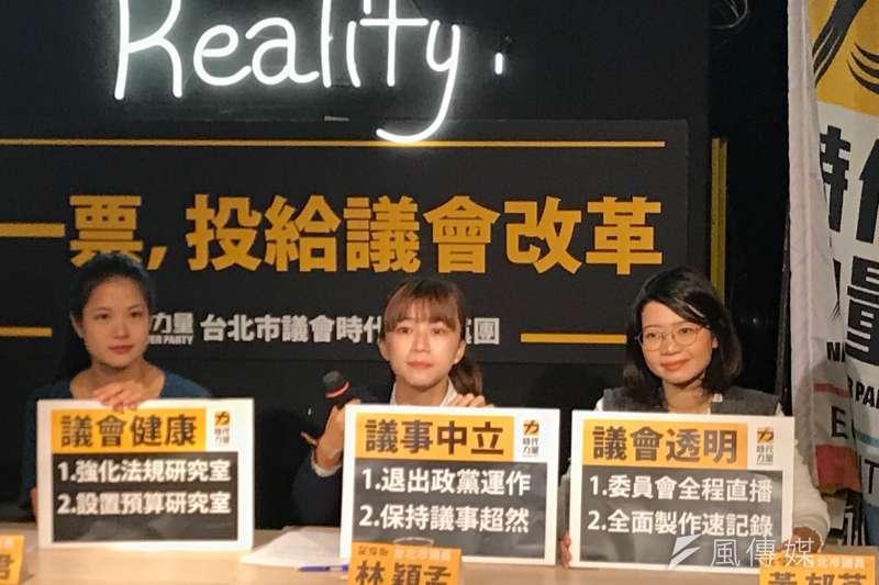 20181207-針對台北市議長選舉,時代力量3位台北市議員當選人林穎孟、林亮君、黃郁芬,7日召開記者會,提出3大改革訴求。(方炳超攝)