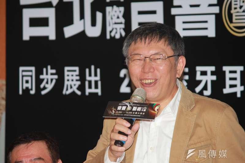 台北市長柯文哲21日出席第39屆2018台北國際音響暨藝術大展。(方炳超攝)