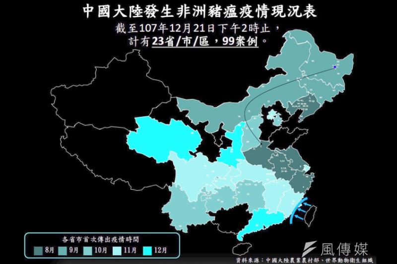 中國的非洲豬瘟疫情。(農委會官網)