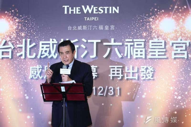 20181231-前總統馬英九出席「六福皇宮Farewell party」記者會。(蔡親傑攝)