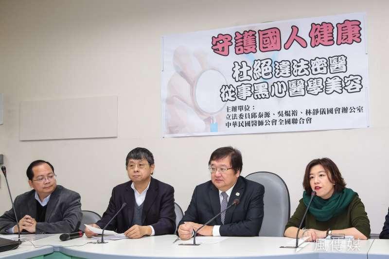 民進黨立委林靜儀(右至左)、邱泰源、吳錕裕3日召開「守護國人健康,杜絕違法密醫從事黑心醫學美容」記者會。(顏麟宇攝)