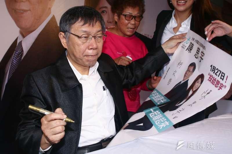 20190105-柯文哲與陳思宇海報簽名見面會。圖為台北市長柯文哲。(蔡親傑攝)