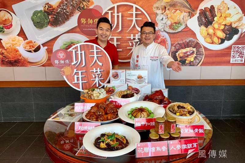 高雄在地老店鄧師傅推出功夫年菜,讓民眾在家也能輕鬆、簡單享受飯店級年菜。(圖/徐炳文攝)