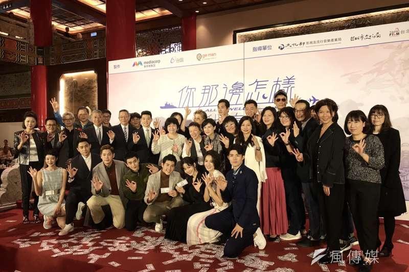 20190115-文化部長鄭麗君15日出席台灣、新加坡合資共製電視劇《你那邊怎樣,我這邊OK》開鏡記者會。圖為台星主創團隊、演員合照。(吳尚軒攝)