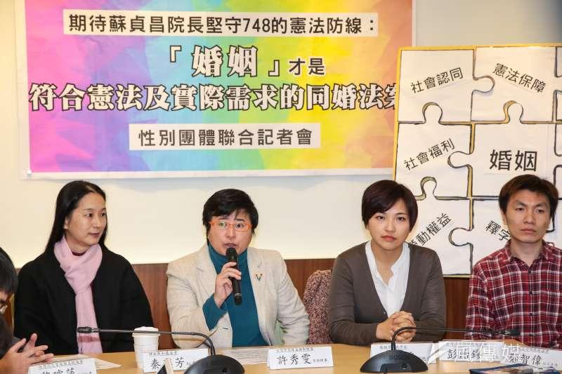 台灣伴侶權益推動聯盟常務理事許秀雯(左二)及多個性別團體16日一同召開「期待蘇貞昌院長堅守748的憲法防線:『婚姻』才是符合憲法及實際需求的通婚法案」記者會。(顏麟宇攝)