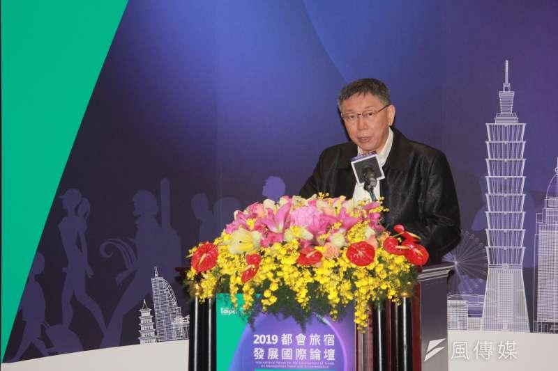 20190117-台北市長柯文哲17日上午出席北市觀光傳播局舉辦的都會旅宿發展國際論壇。(方炳超攝)