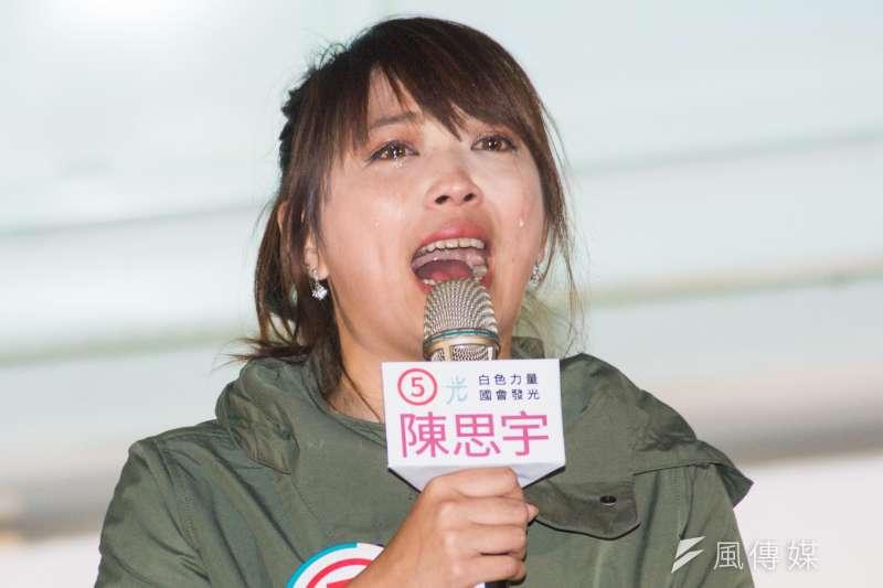 台北市立委候選人陳思宇在選前之夜的台上兩度激動落淚,哭訴自已承受了很多言語打擊、網路霸凌,讓她有點懷疑人生,但她撐過來了。(甘岱民攝)