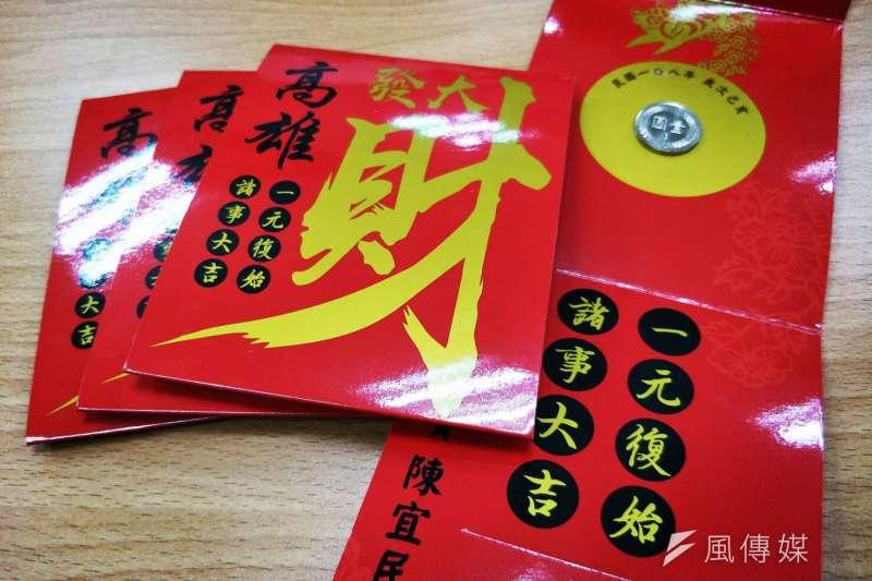 20190127_藍委陳宜民製作限量3000份紅包。(周怡孜攝)