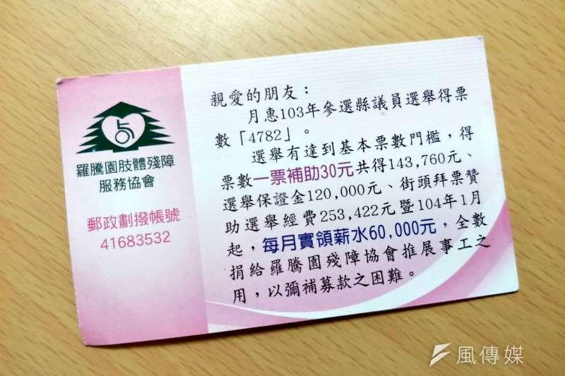 20190129_蔣月惠選屏東縣議員的名片背面。(周怡孜攝)