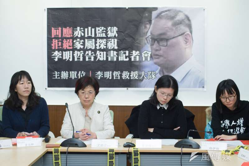 20190129-回應赤山監獄拒絕探監公告記者會。(甘岱民攝)