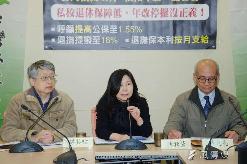 台灣私立學校教育產業工會29日召開私校年改記者會,針對私校教職員退撫保障,呼籲修法提高公保給付率至1.55%、退撫提撥率逐步拉至18%。(甘岱民攝)
