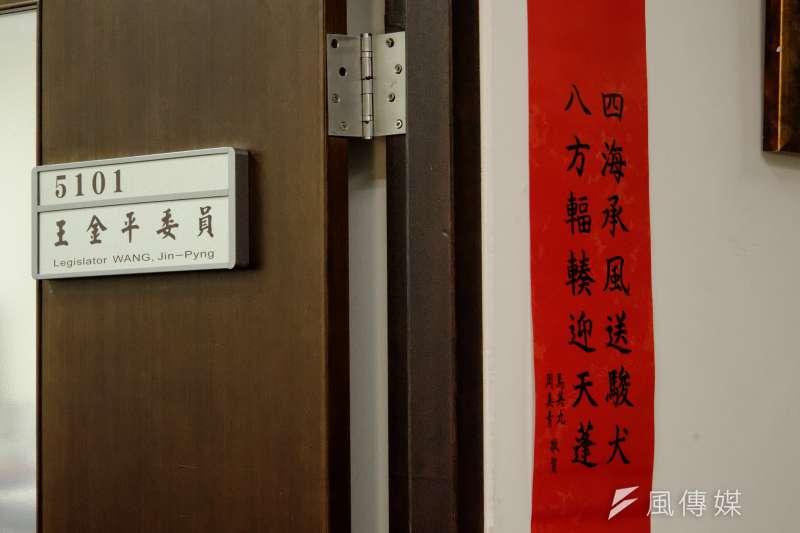 20190129-立法委員王金平的辦公室外貼馬英九的春聯。(甘岱民攝)
