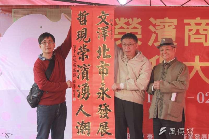 20190131-台北市長柯文哲(中)31日上午前往榮濱商圈走街,並發放發財金。(方炳超攝)