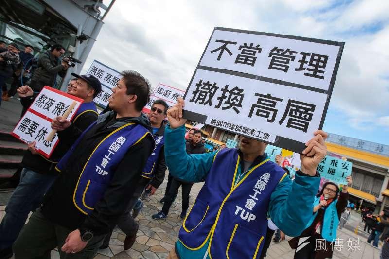 機師工會及全國各行各業工會於松山機場前召開「要飛安!挺罷工!」支持華航機師罷工聲援記者會。(顏麟宇攝)