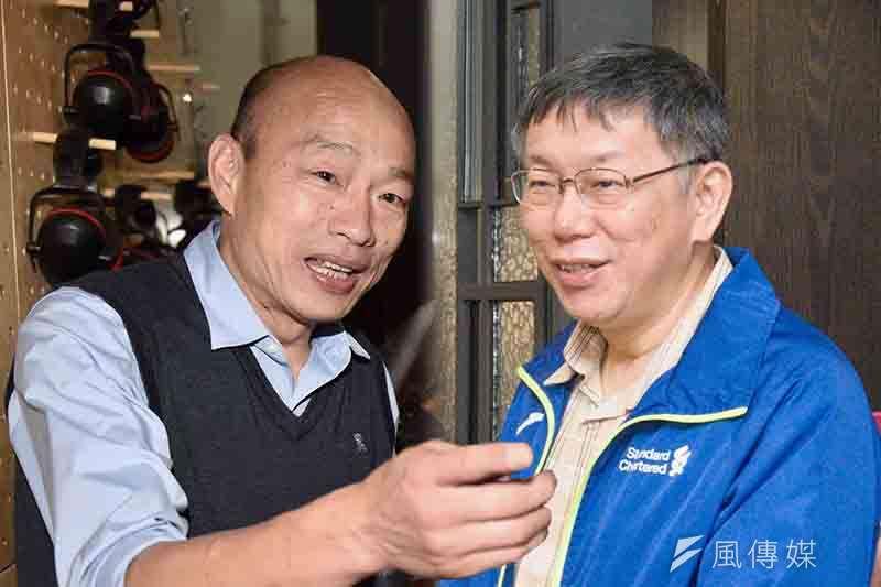 北市府和高市府都爭取味全龍主場落腳,也讓台北市長柯文哲(右)和高雄市長韓國瑜(左)昔長官、部屬在2020年大選前提早交鋒。(資料照,徐炳文、甘岱民攝/影像合成:風傳媒)