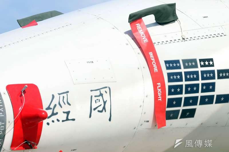 編號10004的IDF經國號是漢翔測試機,過去研發階段先後有16位將軍同乘,因此貼滿34顆星星,被外界暱稱為「將軍機」。(資料照,蘇仲泓攝)