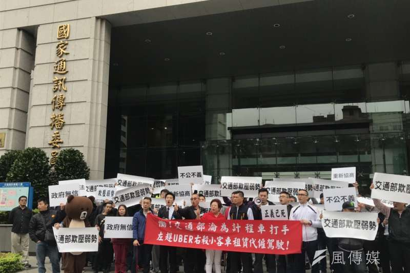 20190222-交通部21日正式發布聲明確立「uber條款」,租賃業者和uber駕駛22日舉辦記者會,並在交通部前面集結抗議。(廖羿雯攝)