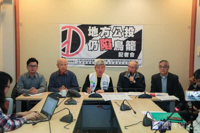 《公投法》修法再啟動,民間公投修法聯盟27日召開「地方公投仍陷鳥籠」記者會。(簡必丞攝)