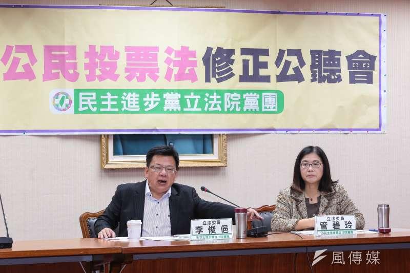 民進黨立委李俊俋、管碧玲召開公民投票法修正公聽會。(資料照,顏麟宇攝)