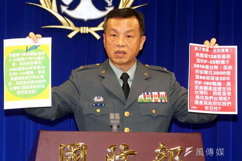 網路上出現許多抨擊對美軍購的發文,國防部發言人陳中吉少將今天出面駁斥、澄清。(蘇仲泓攝)