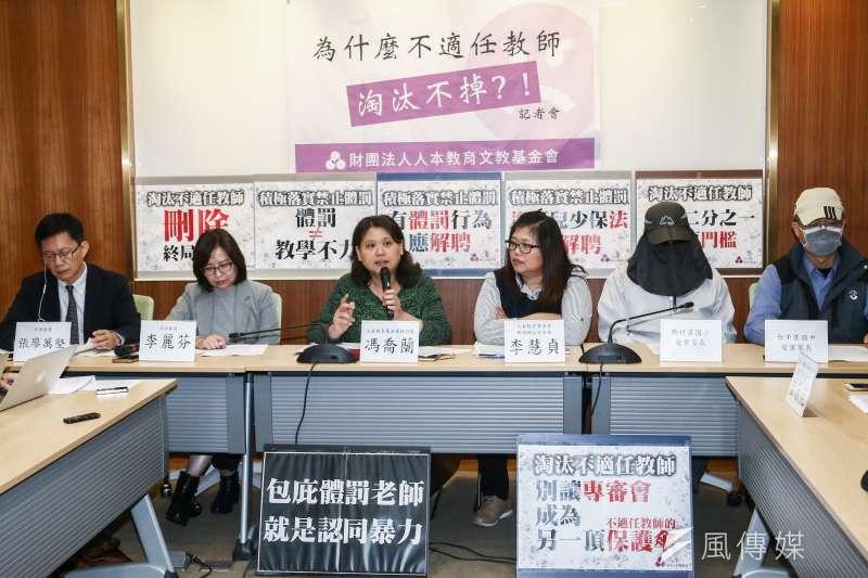 立委李麗芬(左二)主辦「為什麼不適任教師淘汰不掉?」記者會。(蔡親傑攝)
